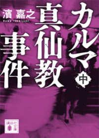 カルマ真仙教事件(中)