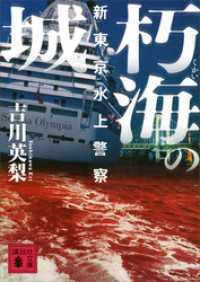 朽海の城 新東京水上警察