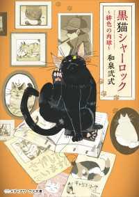 黒猫シャーロック ~緋色の肉球~