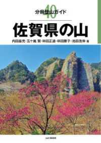 40 佐賀県の山
