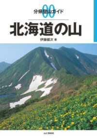 00 北海道の山
