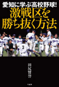 愛知に学ぶ高校野球! 激戦区を勝ち抜く方法