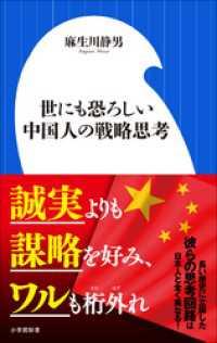 世にも恐ろしい中国人の戦略思考