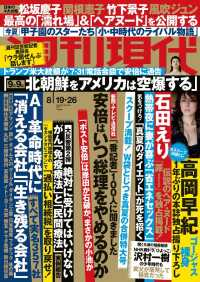 週刊現代<BR>2017年<BR>8月19日・26日号