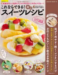 紀伊國屋書店BookWebで買える「これならできる!楽々スイーツレシピ」の画像です。価格は324円になります。