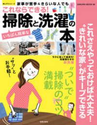 これならできる!いちばん簡単な掃除と洗濯の本