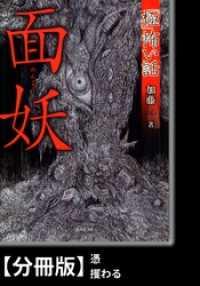 紀伊國屋書店BookWebで買える「「極」怖い話 面妖【分冊版】『憑』『攫わる』」の画像です。価格は108円になります。