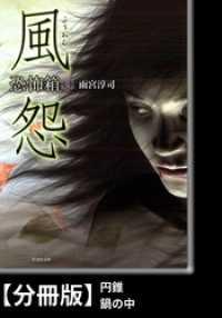 紀伊國屋書店BookWebで買える「恐怖箱 風怨【分冊版】『円錐』『鍋の中』」の画像です。価格は108円になります。