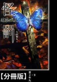 紀伊國屋書店BookWebで買える「「超」怖い話 怪罰【分冊版】『首』『2・9』『牛』『九』」の画像です。価格は108円になります。