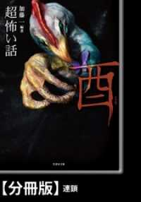 紀伊國屋書店BookWebで買える「「超」怖い話 酉【分冊版】『連鎖』」の画像です。価格は108円になります。