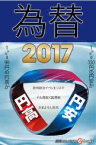 紀伊國屋書店BookWebで買える「為替2017」の画像です。価格は216円になります。