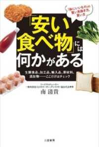 「安い食べ物」には何かがある 生鮮食品、加工品、輸入品、原材料、添加物……ここだけはチェック