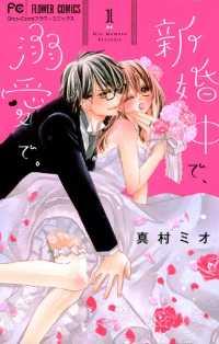新婚中で、溺愛で。(1)