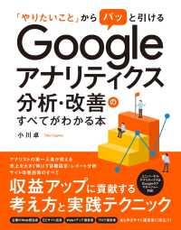 【Reader Store】[あんこのことがすべてわかる本( …