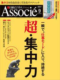 紀伊國屋書店BookWebで買える「日経ビジネスアソシエ 2017年 9月号」の画像です。価格は699円になります。