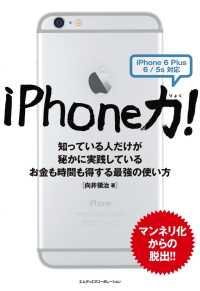 iPhone力!