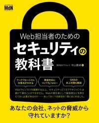 紀伊國屋書店BookWebで買える「Web担当者のためのセキュリティの教科書」の画像です。価格は2,160円になります。