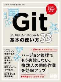 構成管理ツール gitの画像