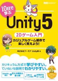 10日で学ぶUnity 5 2Dゲーム入門 カジュアルゲーム制作で楽しく覚えよう!