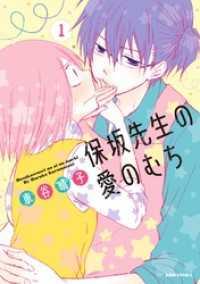 保坂先生の愛のむち(1)
