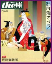 35号 黙阿弥オペラ(1997)