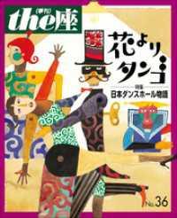 36号 花よりタンゴ(1997)