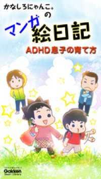 かなしろにゃんこ。のマンガ絵日記 ADHD息子の育て方