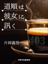 紀伊國屋書店BookWebで買える「道順は彼女に訊く」の画像です。価格は270円になります。
