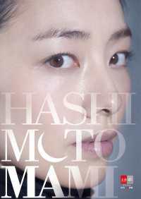 HASHIMOTO MAMI IN