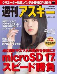 紀伊國屋書店BookWebで買える「週刊アスキー No.1140(2017年8月22日発行)」の画像です。価格は359円になります。