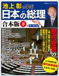 池上彰と学ぶ日本の総理 合本版 下巻