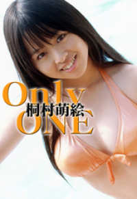 Only ONE 桐村萌絵 Only ONE