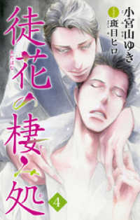 小説花丸 徒花の棲み処4