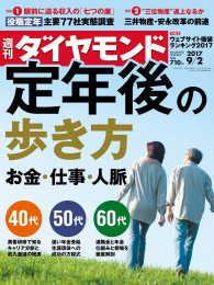 紀伊國屋書店BookWebで買える「週刊ダイヤモンド 17年9月2日号」の画像です。価格は690円になります。