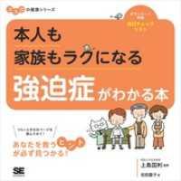 紀伊國屋書店BookWebで買える「本人も家族もラクになる 強迫症がわかる本 ココロの健康シリーズ」の画像です。価格は1,296円になります。