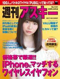 紀伊國屋書店BookWebで買える「週刊アスキー No.1141(2017年8月29日発行)」の画像です。価格は359円になります。