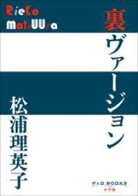 P+D BOOKS 裏ヴァージョン