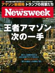 紀伊國屋書店BookWebで買える「ニューズウィーク日本版 2017年 9/5号」の画像です。価格は399円になります。