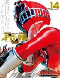 スーパー戦隊 Official Mook 21世紀 vol.14 烈車戦隊トッキ