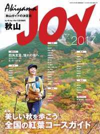 2017年 10月号 増刊 秋山JOY
