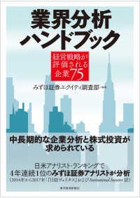 業界分析ハンドブック―経営戦略が評価される企業75