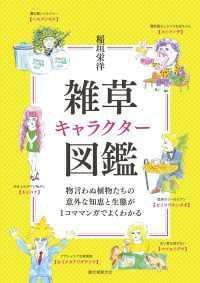 雑草キャラクター図鑑