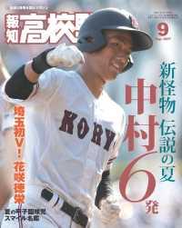 報知高校野球 ― 2017年9月号