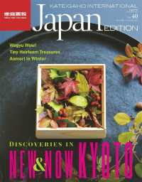 KATEIGAHO INTERNATIONAL JAPAN EDITION - AUTUMN/WINTER 2017 vol.40