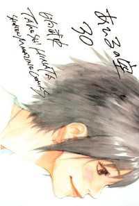 紀伊國屋書店BookWebで買える「あひるの空」の画像です。価格は464円になります。