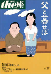37号 父と暮せば(1998)