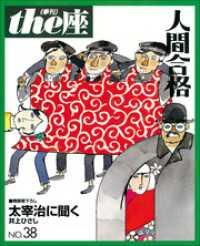 38号 人間合格(1998)