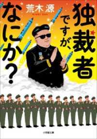 独裁者ですが、なにか?