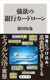 強欲の銀行カードローン