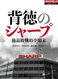 紀伊國屋書店BookWebで買える「背徳のシャープ」の画像です。価格は324円になります。